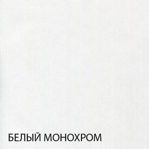 Белый монохром