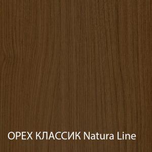 Орех классик Nature Line
